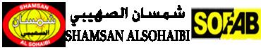شركة شمسان الصهيبي